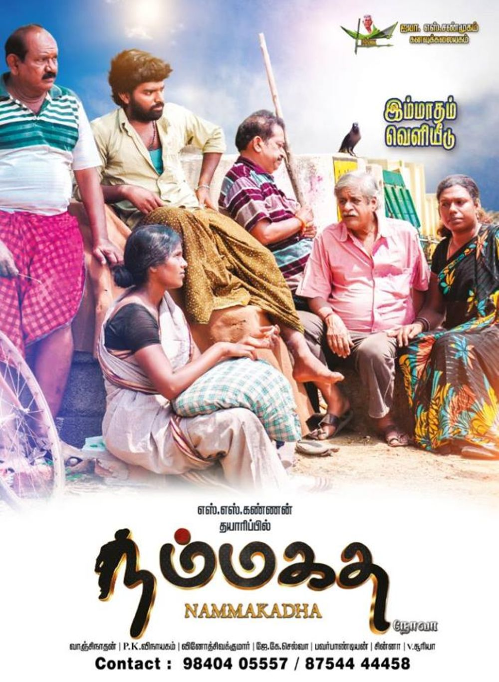 Namma Kadha Movie Review