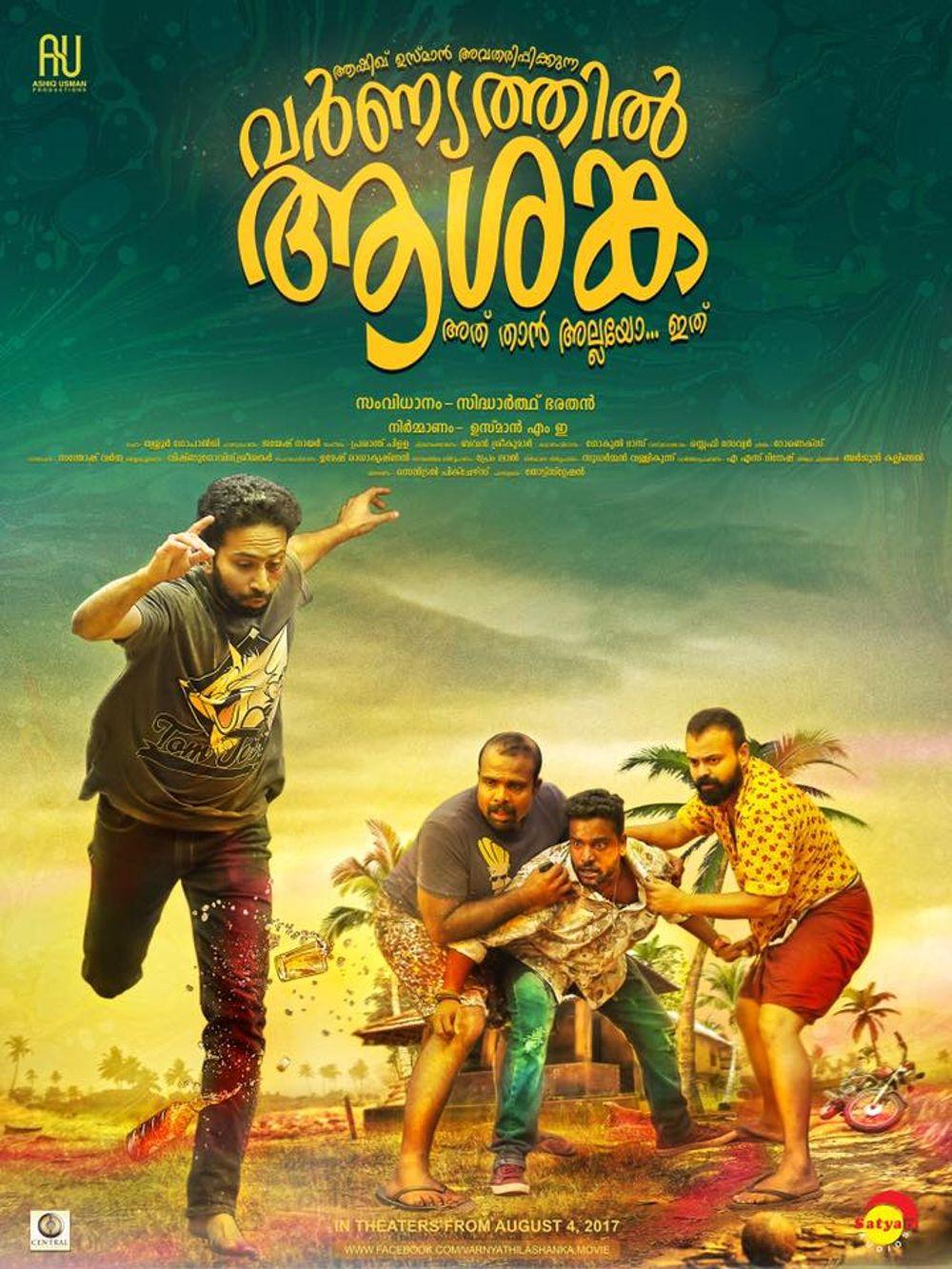 Varnayathil Ashanka Movie Review