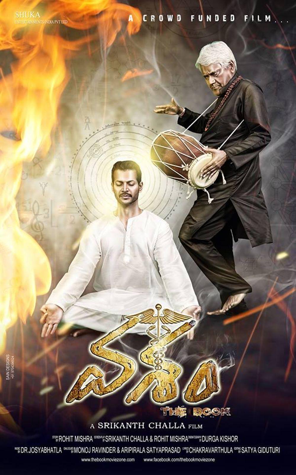 Vasham Movie Review Telugu Movie Review