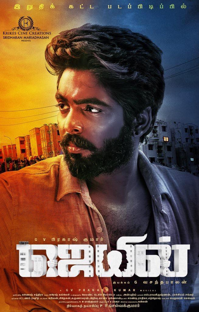 Jail Tamil Movie Review