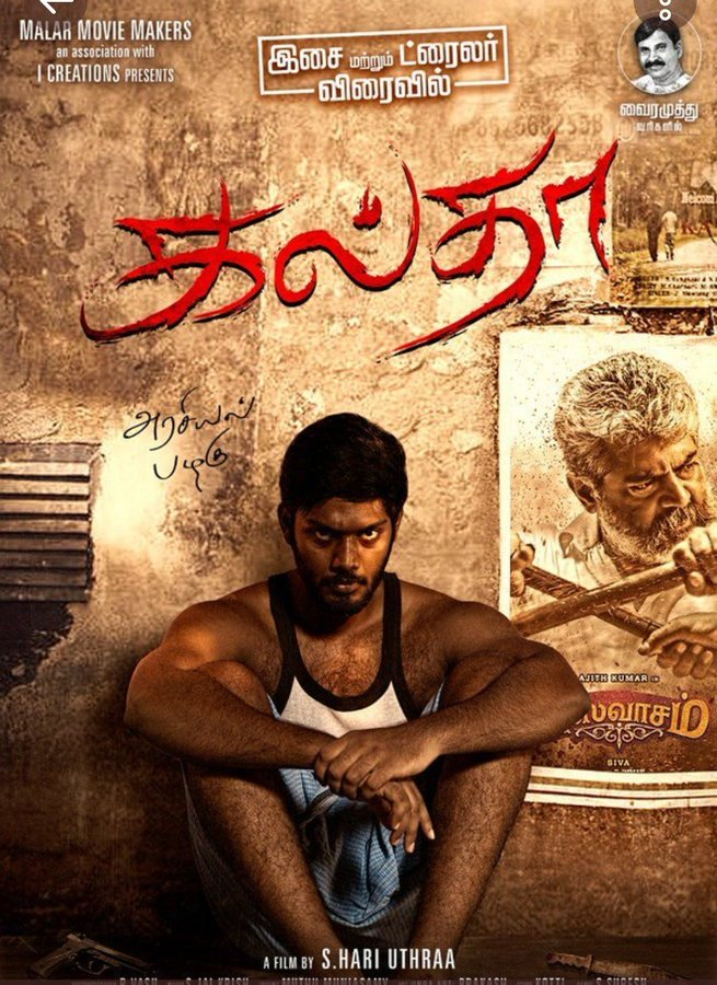 Kaltha Movie Review