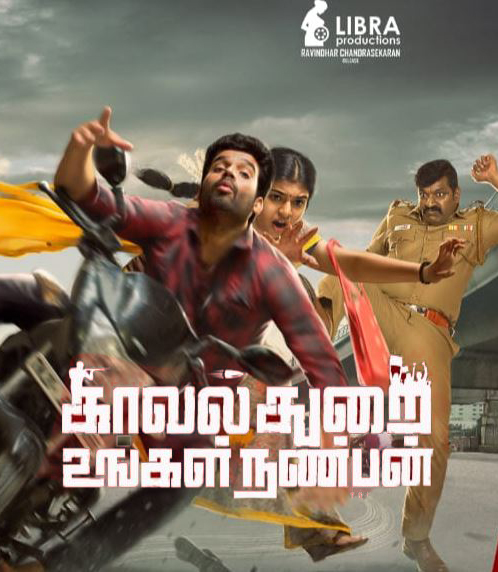 Kavalthurai Ungal Nanban Movie Review