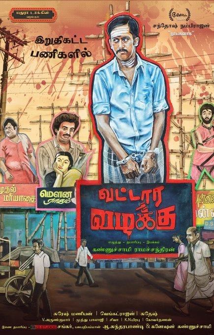 Vattara Vazhakku Movie Review