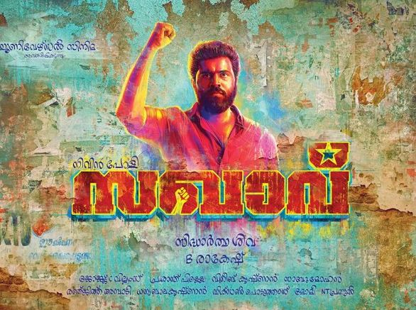 Nivin Enthralls His Fans With Sakhavu Poster!
