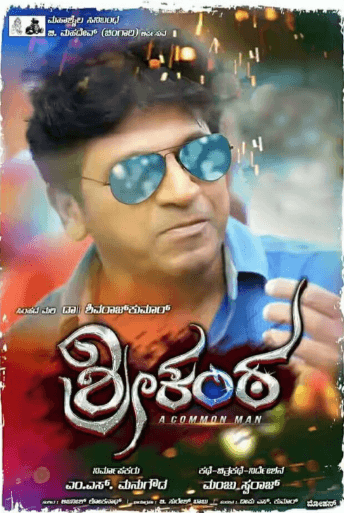 Srikanta Movie Review Kannada Movie Review