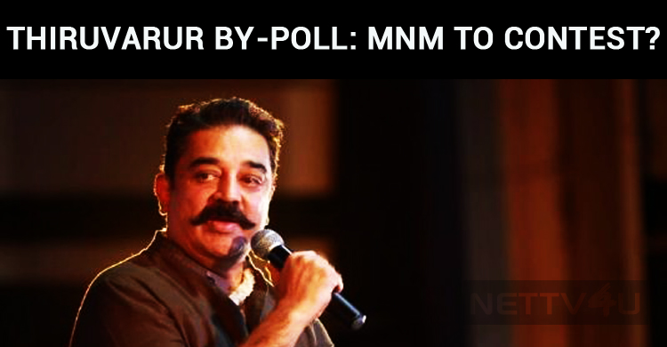 Thiruvarur By-Poll - Kamal Haasan Opinion