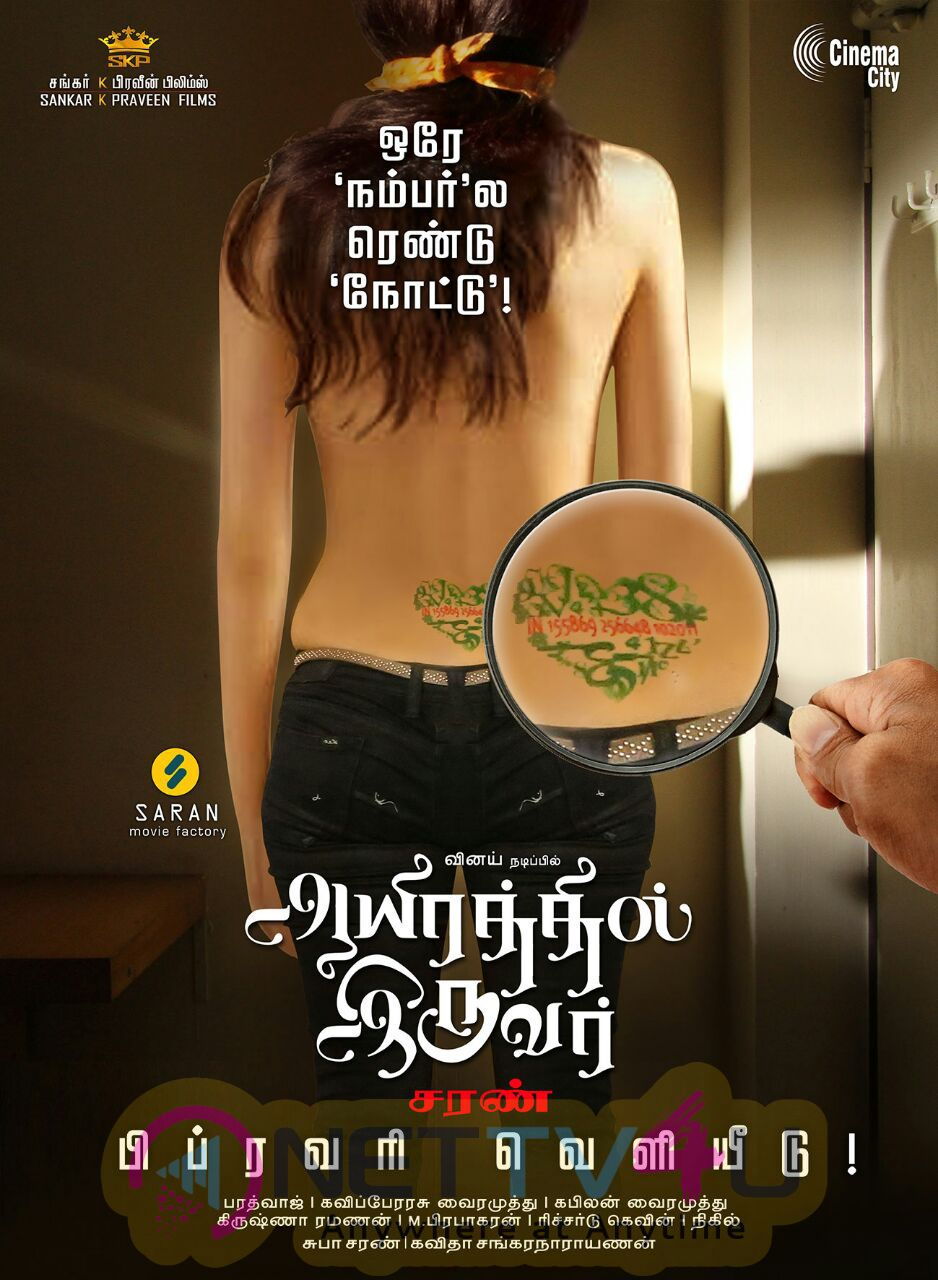 Aayirathil Iruvar Tamil Movie Release On February Posters