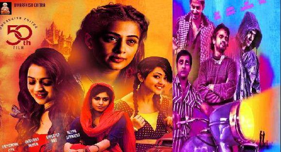 Chowka Movie Review Kannada Movie Review