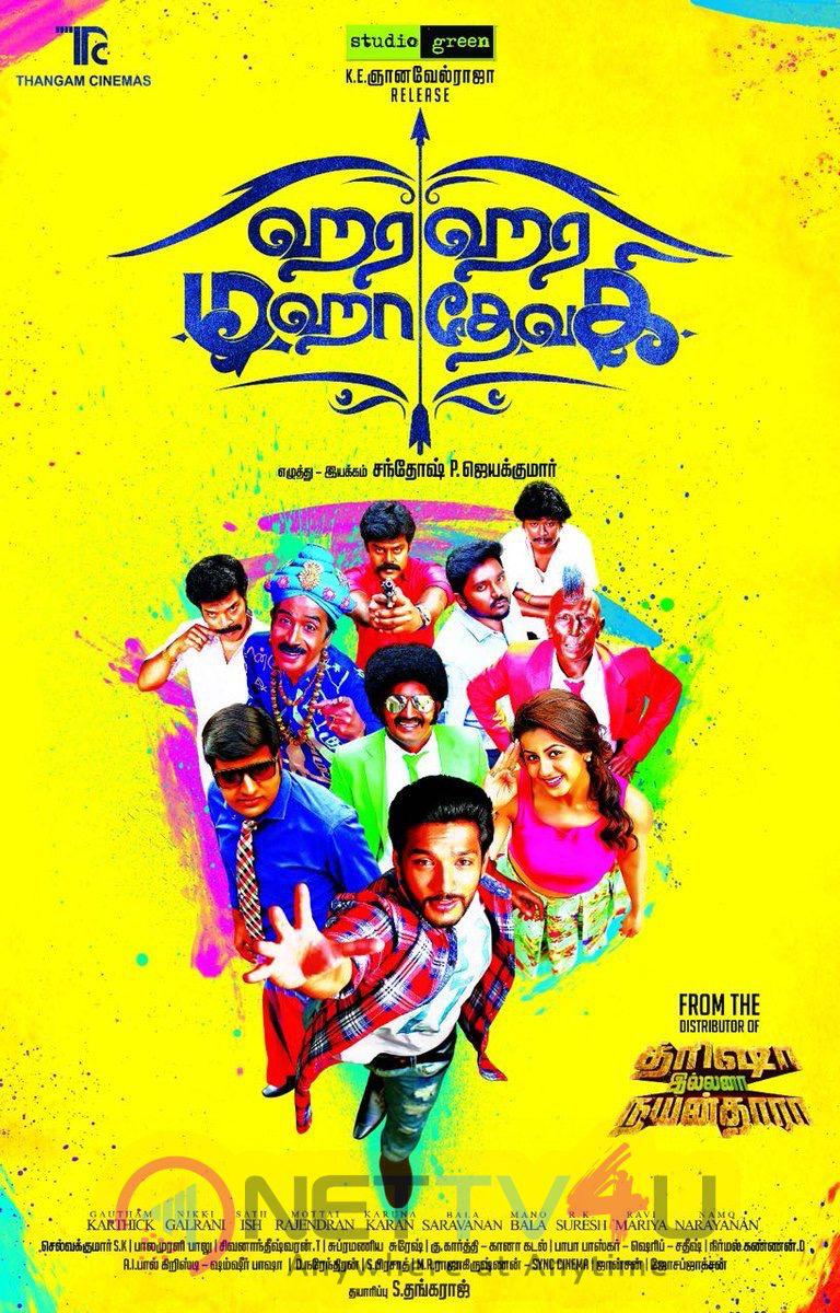 Hara Hara Mahadevaki Tamil Movie Posters