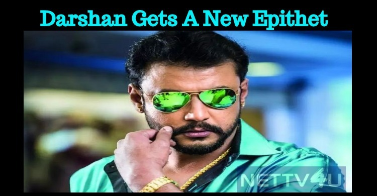Darshan Gets A New Epithet!