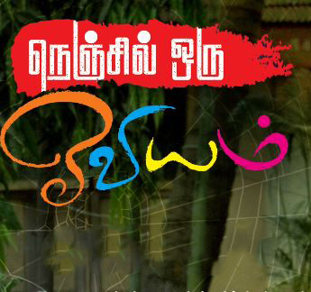 Nenjil Oru Oviyam Movie Review Tamil Movie Review