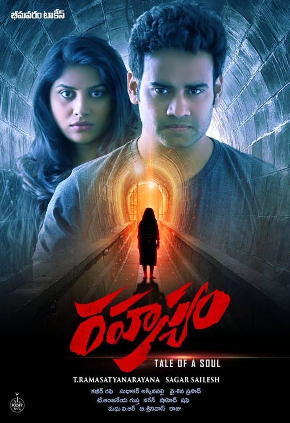Rahasyam Movie Review Telugu Movie Review