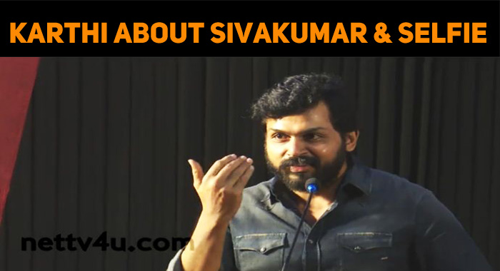 Karthi Speaks About Sivakumar Phone Knocking Issue!