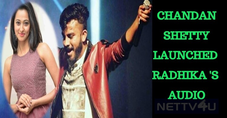 Chandan Shetty Launched Radhika Chetan's Songs!