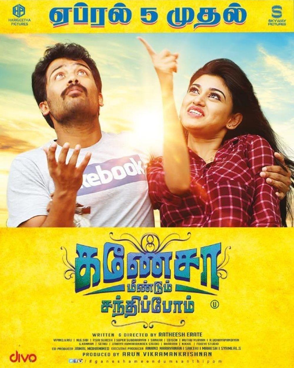 Ganesha Meendum Santhipom Movie Review Tamil Movie Review