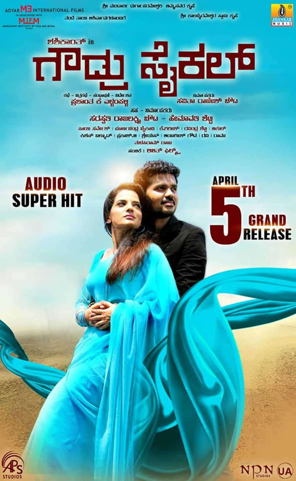 Gowdru Cycle Movie Review Kannada Movie Review