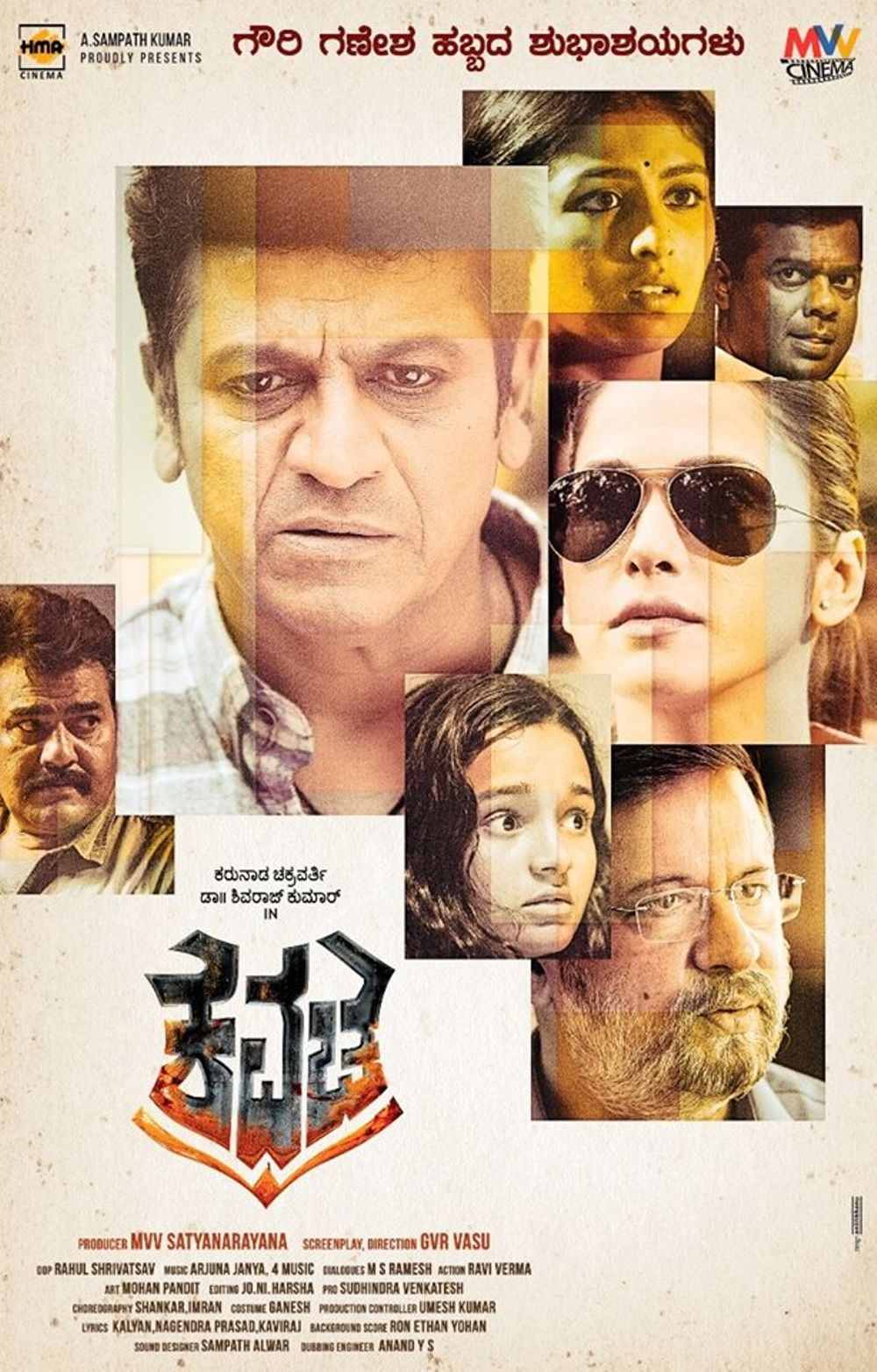 Kavacha Movie Review Kannada Movie Review