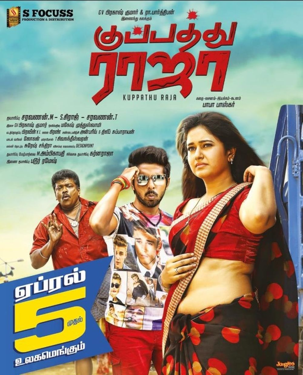 Kuppathu Raja Movie Review Tamil Movie Review