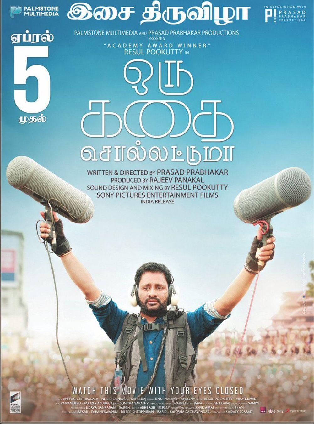 Oru Kadhai Sollatuma Movie Review