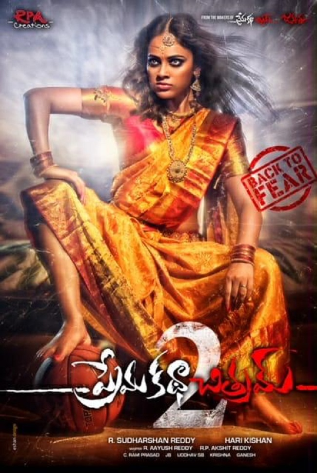 Prema Katha Chitram 2 Movie Review