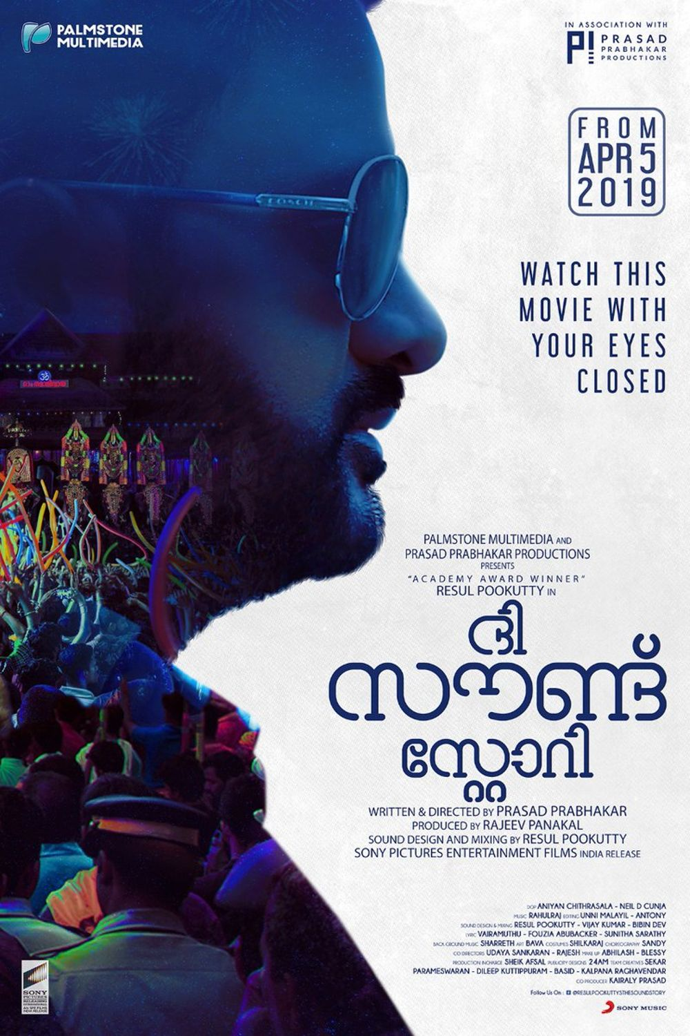 The Sound Story Movie Review Malayalam Movie Review