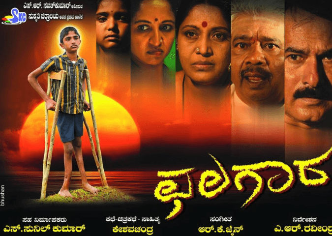 Chalagaara Movie Review Kannada Movie Review