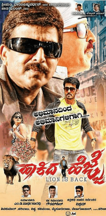 Simha Hakida Hejje Movie Review Kannada Movie Review