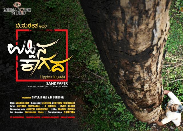 Uppina Kagada Movie Review Kannada Movie Review