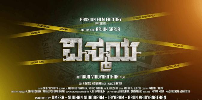 Vismaya Movie Review Kannada Movie Review