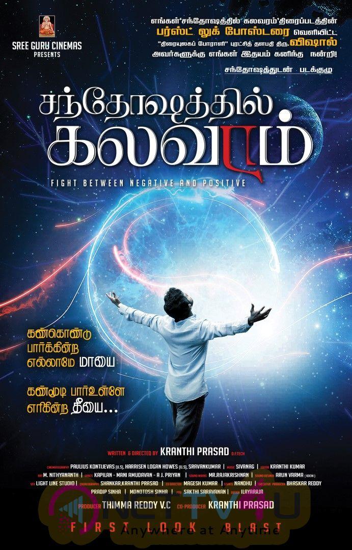 Santhoshathil Kalavaram Movie Poster