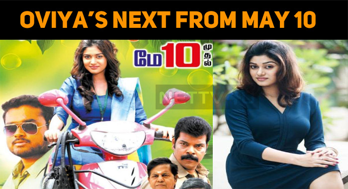Oviya's Next Movie Gets A Release Date!