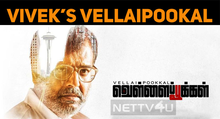 Vivek's Vellai Pookal In Amazon Prime!