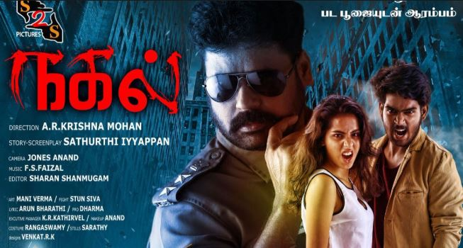 Nagal Movie Review Tamil Movie Review