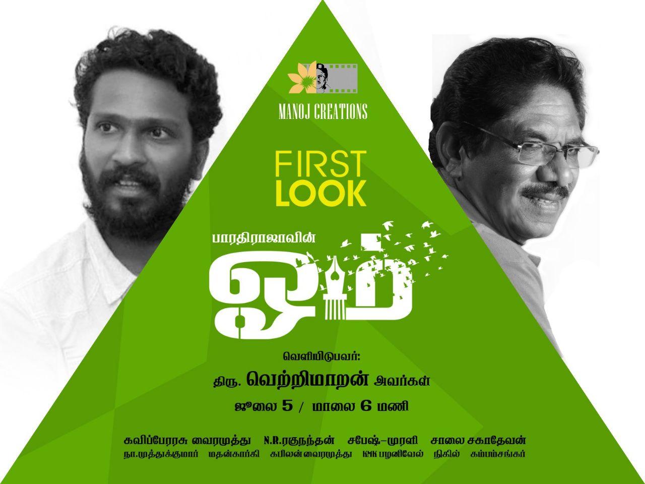 OM Tamil Movie Review Tamil Movie Review