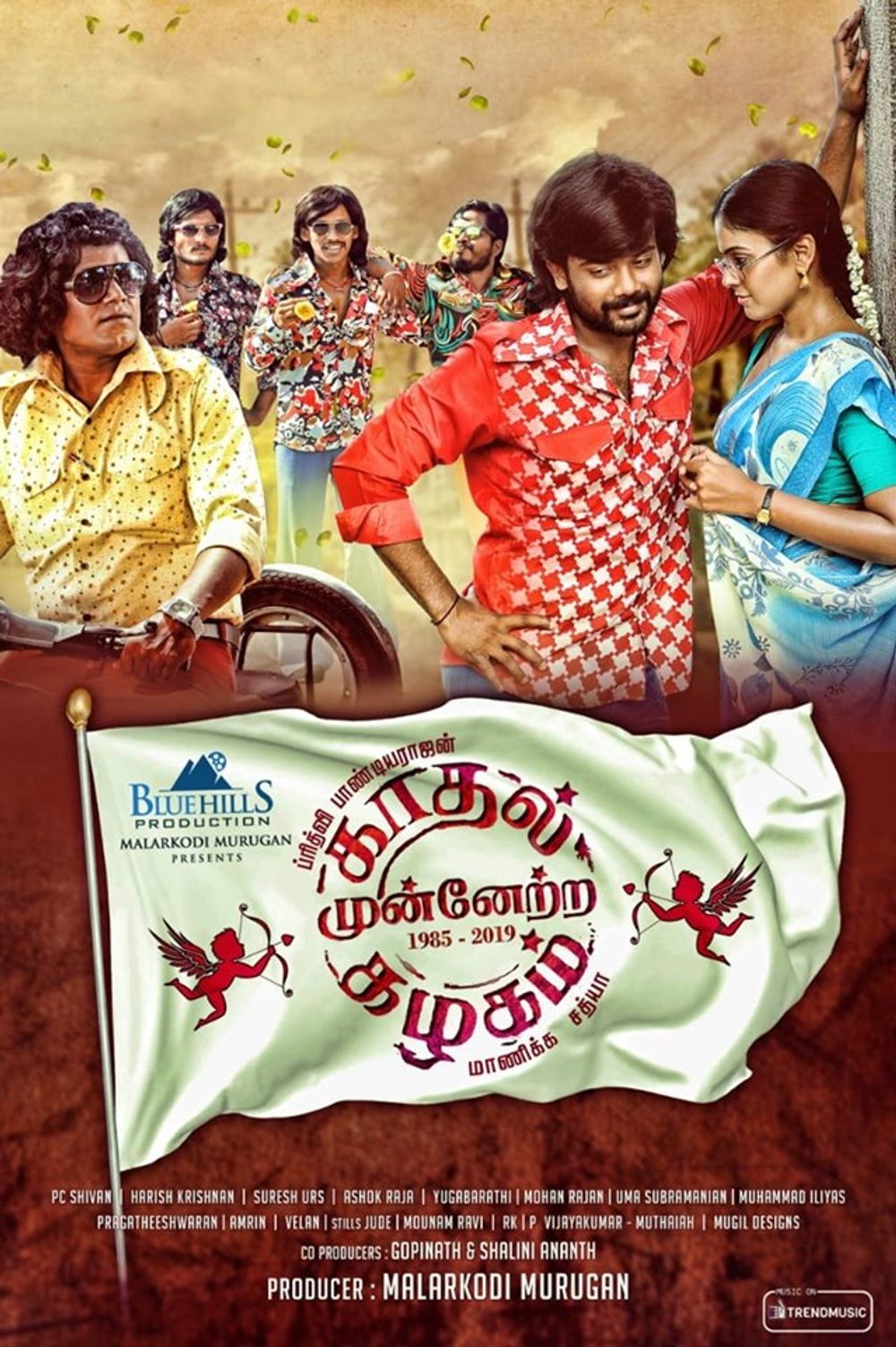 Kaadhal Munnetra Kazhagam Movie Review