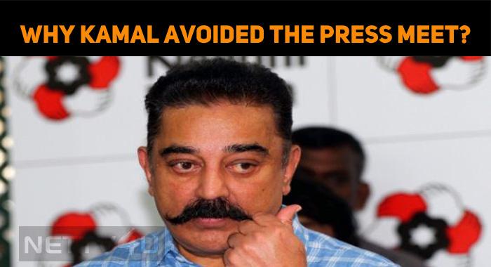 Why Kamal Avoided The Press Meet?
