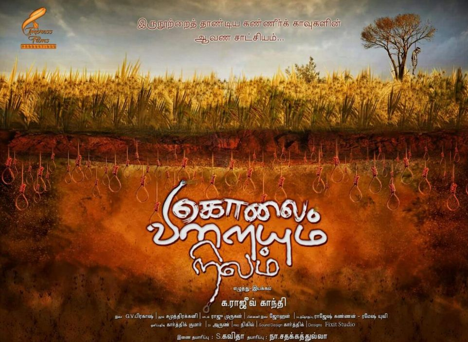 The Film That Impressed Dhanush – Kolai Vilayum Nilam