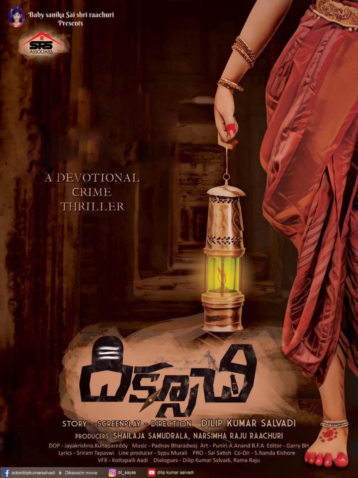 Diksoochi Movie Review Telugu Movie Review