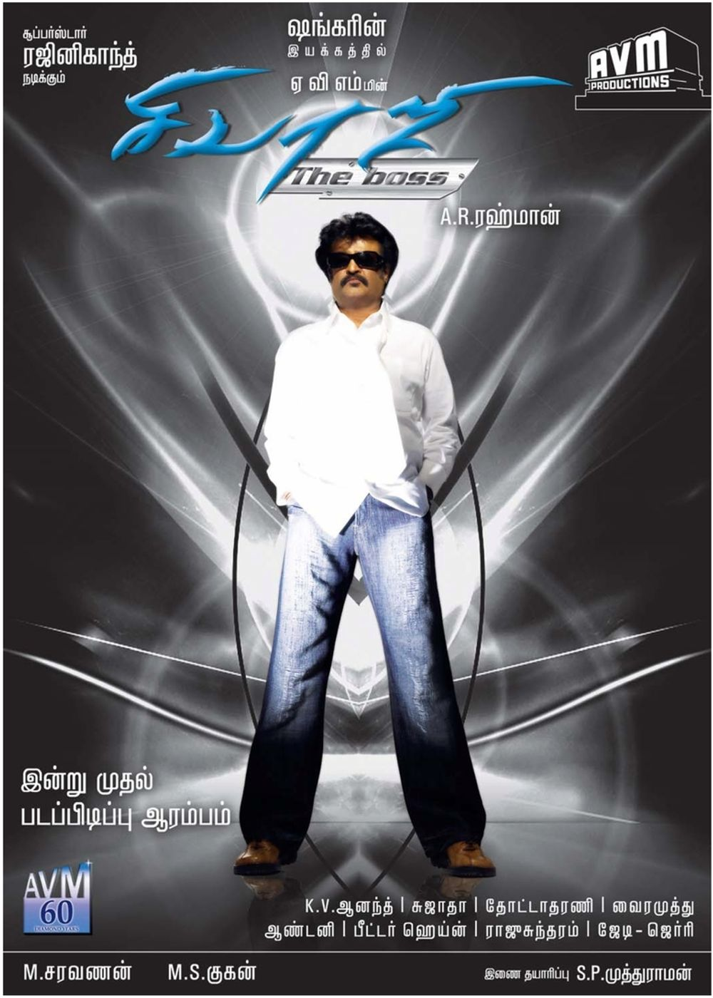 Sivaji  Movie Review