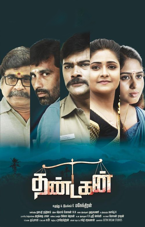 Thandagan Movie Review