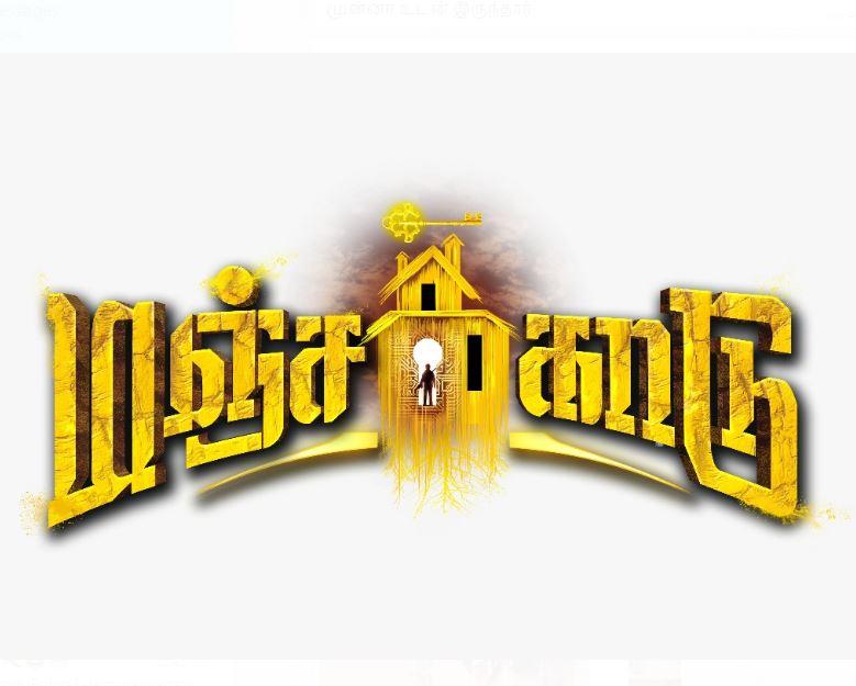 Manjakadu Movie Review