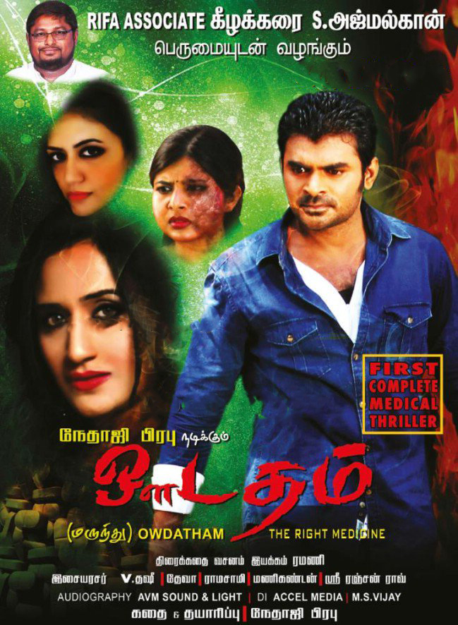 Owdatham Movie Review Tamil Movie Review