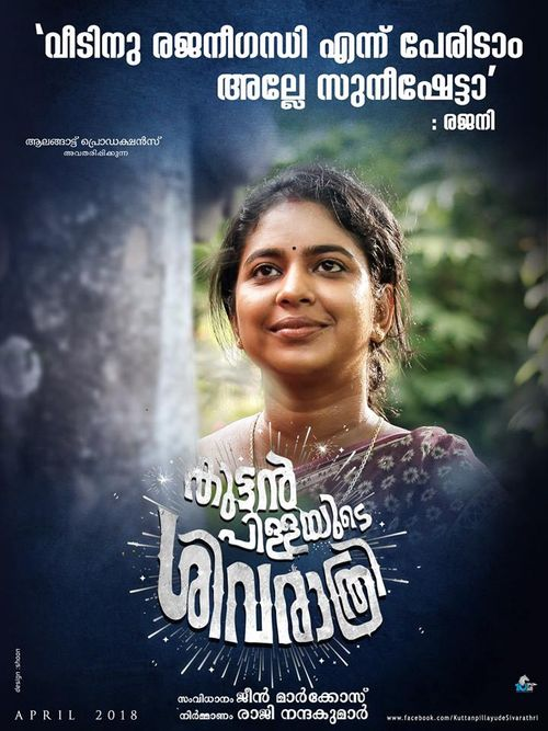 Kuttanpillayude Sivarathri Movie Review