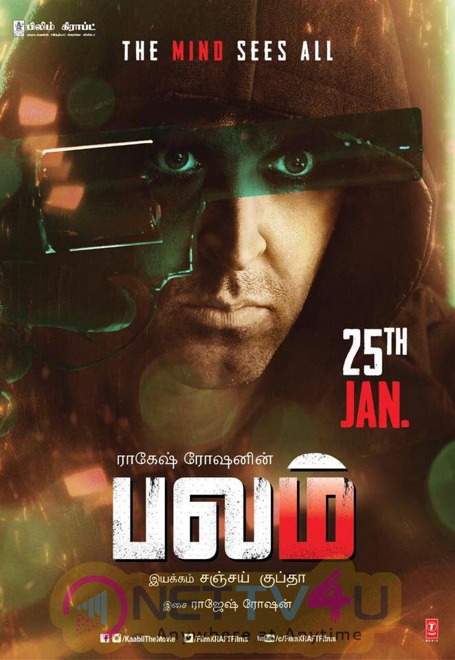 Balam Tamil Movie Grand Photos & Poster