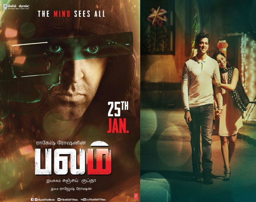Hrithik Roshan's Kaabil To Release In Tamil As Balam!