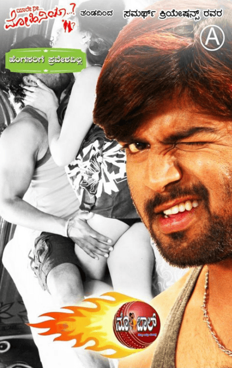 No Ball Movie Review Kannada Movie Review