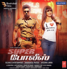 Super Police Movie Review Tamil Movie Review