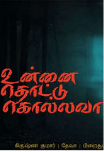 Unnai Thottu Kolla Vaa Movie Review Tamil Movie Review