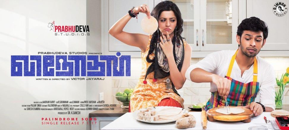 Vinodhan Single Track To Release On 7th January!
