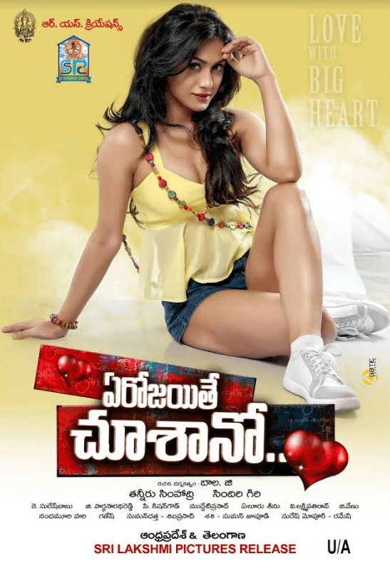 Yerojaithey Chusaano Movie Review Telugu Movie Review